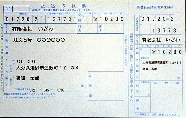 郵便払い込票