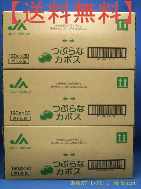 大分県産品 ja大分 つぶらなカボス 190g 3ケース(30本入り) JAフーズおおいた