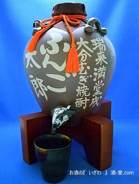 【送料無料】オリジナル 名入れ『三升徳利 蛇口・台付き』 大分むぎ焼酎 ぶんご太郎 25度 5400ml陶器入り ぶんご銘醸