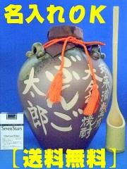 【送料無料】オリジナル 名入れ『三升徳利』 大分むぎ焼酎 ぶんご太郎 25度 5400ml陶器入り 大分県佐伯市 ぶんご銘醸