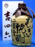 大分むぎ焼酎 吉四六壺(陶器) 25度 720ml 大分県日出町 二階堂酒造