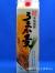 本格むぎ焼酎 うまか麦(ウマカむぎ) 25度 1800mlパック 鹿児島県いちき串木野市 若松酒造